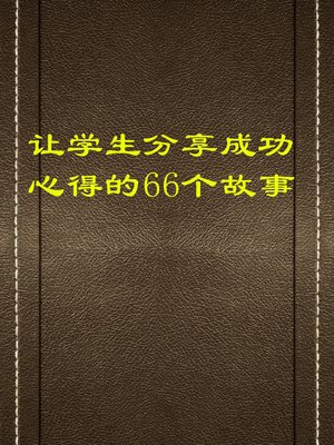 cover image of 让学生分享成功心得的66个故事 (66 Stories that Make Students Share Success Experience)