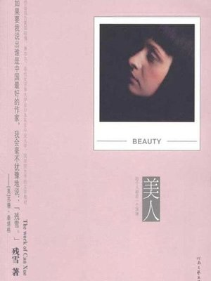 cover image of 美人 (Beauty))