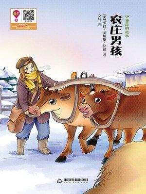 cover image of 农庄男孩