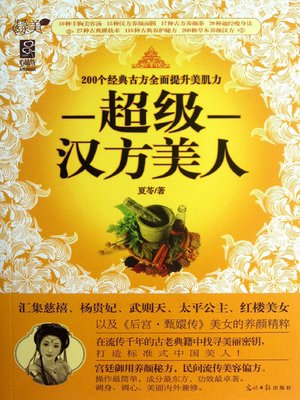cover image of 超级汉方美人 (Super Chinese Prescription for Beauties)