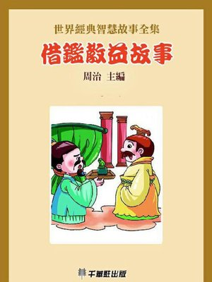 cover image of 借鑑教益故事