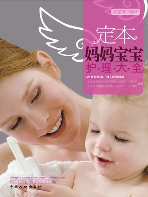 cover image of 定本妈妈宝宝护理大全