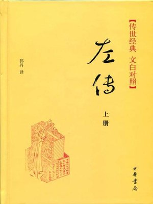 cover image of 左传 (Zuo Tradition)