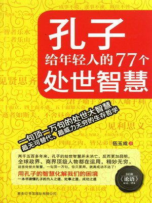 cover image of 孔子给年轻人的77个处世智慧(77 Wisdoms Of Getting Along From Confucius)