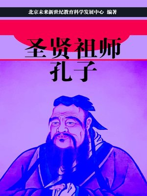 cover image of 圣贤祖师孔子 (The Ancestor of Sage Confucius)