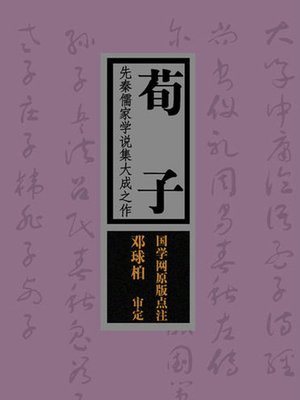 cover image of 荀子(Xunzi)