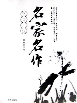 cover image of 微型小说名家名作(Collection of Mini Novels)