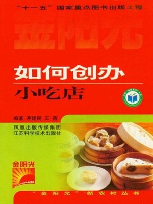 cover image of 如何创办小吃店 (How to Establish A Snack Store)
