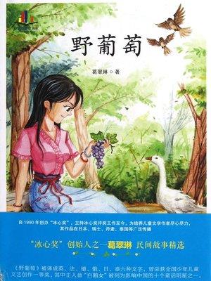 cover image of 野葡萄(Wild Grape)