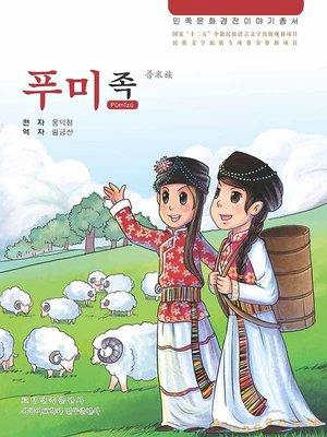 cover image of 民族文化经典故事丛书普米族