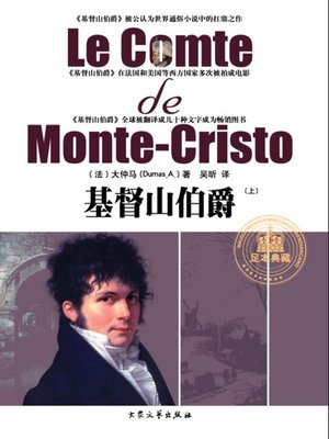 cover image of 基督山伯爵(上)(The Count of Monte Cristo 【I】)