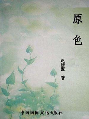 cover image of 原色 (Original Color)