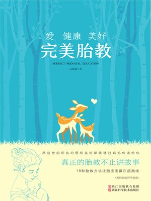 cover image of 爱、健康、美好