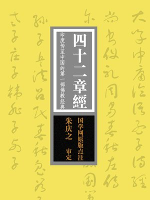 cover image of 国学备览-四十二章经(A Comprehensive Collection of Traditional Chinese Classics)