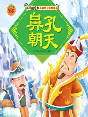 cover image of 鼻孔朝天(Nose Heavenward)