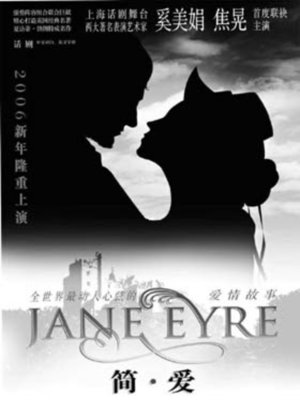 cover image of 简·爱(Jane Eyre )