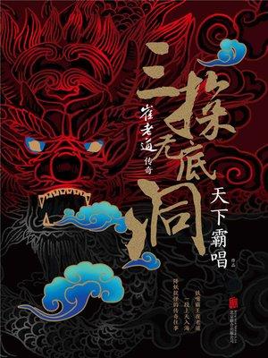 cover image of 崔老道传奇.三探无底洞
