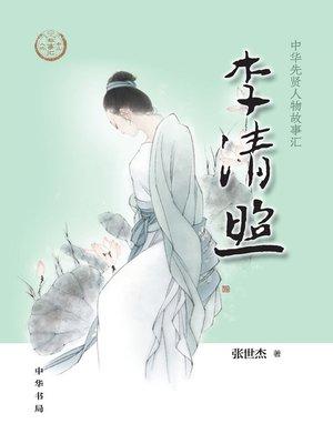 cover image of 李清照--中华先贤人物故事汇