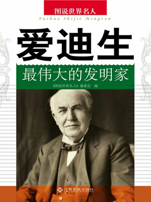 cover image of 爱迪生——最伟大的发明家 (Edison – the Greatest Inventor)
