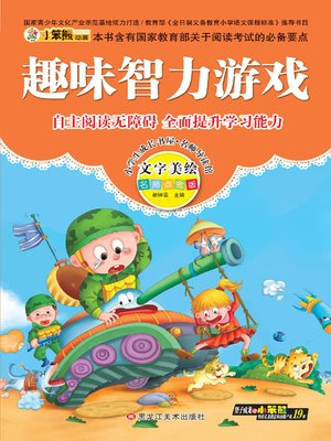 cover image of 趣味智力游戏(Funny Brain Games)