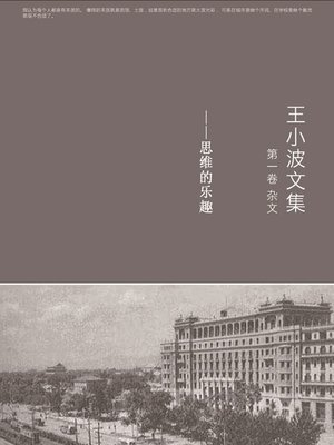 cover image of 王小波全集.第一卷 (Complete Works of Wang Xiaobo, Volume 1)