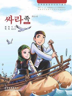 cover image of 民族文化经典故事丛书撒拉族