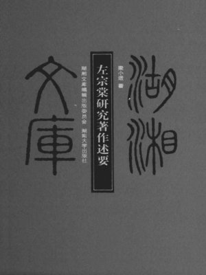 cover image of 左宗棠研究著作述要