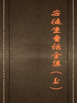 cover image of 安徒生童话全集(上) (Complete Fairy Stories of Andersen I)