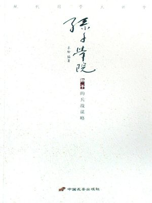 cover image of 孙子学院(Sun Zi Academy)