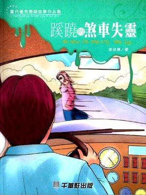 cover image of 蹊蹺的刹車失靈