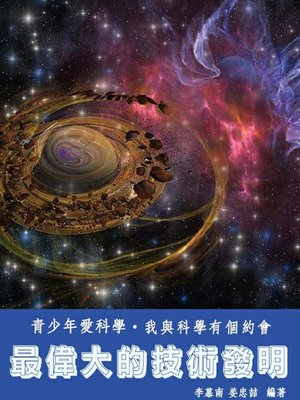 cover image of 最偉大的技術發明