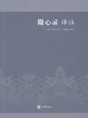 cover image of 儆心录译注