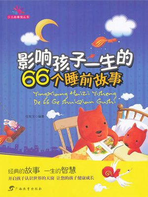 cover image of 影响孩子一生的66个睡前故事 (66 Life-changing Bedtime Stories)