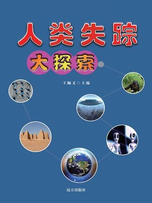 cover image of 宇宙的秘密 (The Secrets of the Universe)
