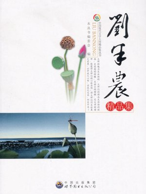 cover image of 刘半农精品集( Excellent Works of Liu Bannong )