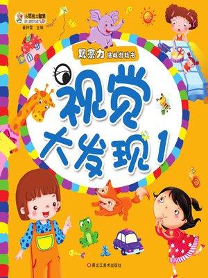 cover image of 视觉大发现.1