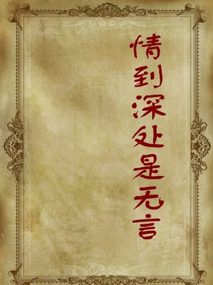 cover image of 情到深处是无言(Silent Love to the Depths)