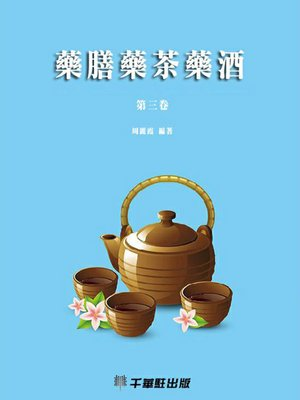 cover image of 藥膳藥茶藥酒(第三卷)