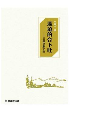 cover image of 遙遠的合卜吐