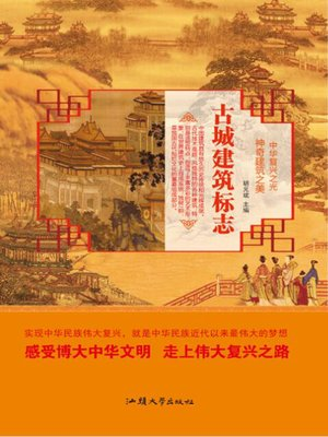 cover image of 古城建筑标志