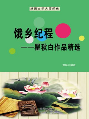 cover image of 饿乡纪程——瞿秋白作品精选 (New Russian Travel--Selected Works of Qu Qiubai)