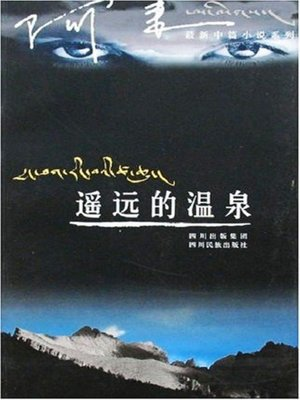 cover image of 遥远的温泉(Remote Hot Spring )