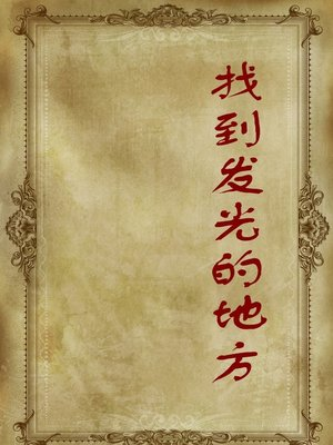 cover image of 找到发光的地方(Find the Place with Light)