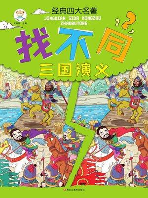 cover image of 经典四大名著找不同.三国演义