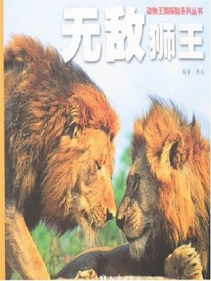 cover image of 无敌狮王(Invincible Lion King)