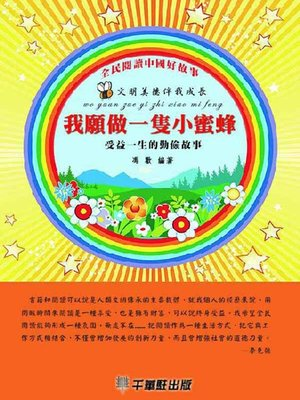 cover image of 我願做一隻小蜜蜂