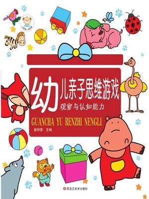 cover image of 幼儿亲子思维游戏.观察与认知能力