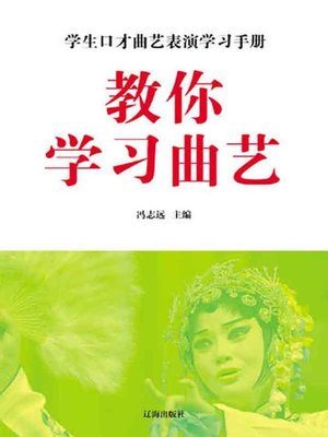 cover image of 教你学习曲艺( Teaching You to Learn the Quyi)