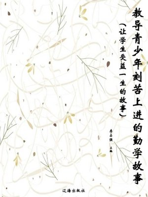 cover image of 教导青少年刻苦上进的勤学故事( Studious Stories to Teach the Teenagers to Work Hard and Make Progress)