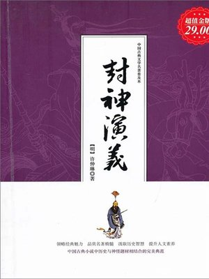 cover image of 封神演义(Creation of the Gods)